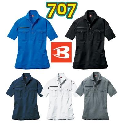 3L 作業服 BURTLE バートル 半袖シャツ 707 作業着 ポリエステル100% 吸汗速乾 吸汗性 速乾性 ユニセックス ポロシャツ ストレッチ 襟付き オールシーズン 3L