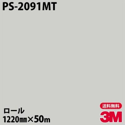 ★ダイノックシート 3M ダイノックフィルム PS-2091MT ソリッドカラー 1220mm×50mロール 車 壁紙 キッチン インテリア リフォーム クロス カッティングシート
