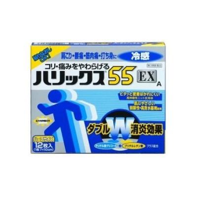 【第3類医薬品】ハリックス55 EX 冷感 ハーフ  12枚入