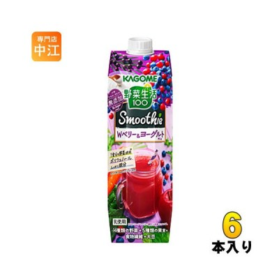 カゴメ 野菜生活100 スムージー Wベリースムージー ヨーグルトMix 1000ml 紙パック 6本入(野菜ジュース)