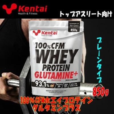 ケンタイ Kentai 100%CFMホエイプロテイン グルタミンプラス 850g マッスルビルディング K220
