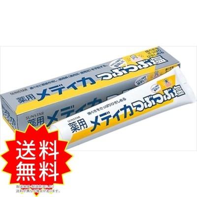 薬用メディカつぶつぶ塩 170G サンスター 歯磨き 通常送料無料
