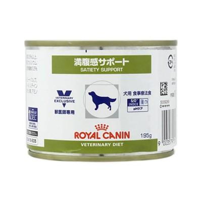 ロイヤルカナン 犬用 満腹感サポート缶 195g  7700円以上で送料無料 離島は除く