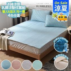【京都手祚】冰絲涼感乳膠涼墊+枕套三件組(雙人&加大-均一價/4色可選)