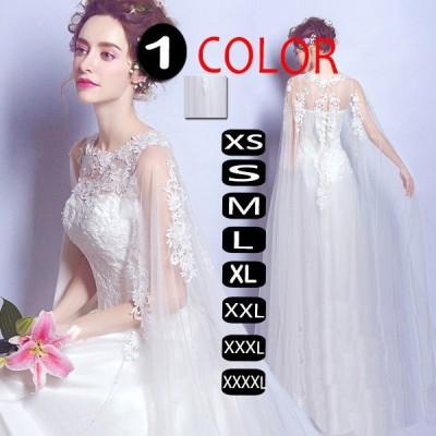 エンパイアドレス ウェディングドレス ブライズメイドドレス マキシワンピース ドレス ブライダル イブニングドレス 編み上げ ショール
