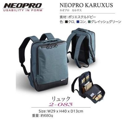 NEOPRO リュック【2-083】