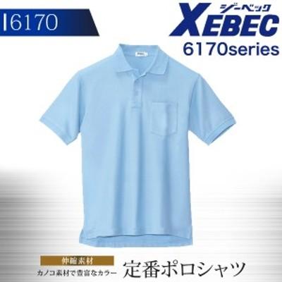 ジーベック 半袖ポロシャツ 6170シリーズ【6170】【秋冬】作業服 作業着 XEBEC