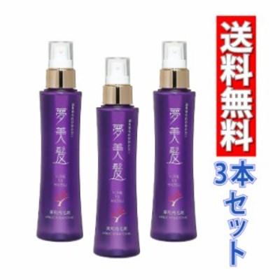 リフレ 夢美髪(薬用育毛剤ゆめみはつ) 150ml×3本