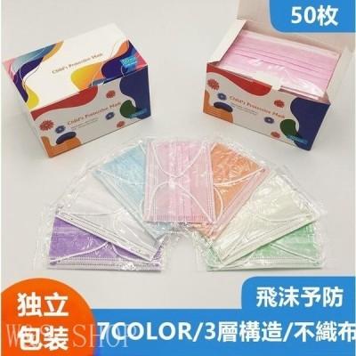 マスク 50枚 使い捨て 独立包装 不織布マスク 子供用 飛沫 ウィルス 花粉症対策 三層構造 男女兼用 7color