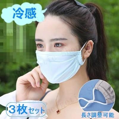 冷感マスク マスク ひんやり 夏用マスク 涼しい 洗えるマスク 3枚入り 夏 uvカット 防臭 蒸れない 涼しい 飛沫対策 長さ調整可能