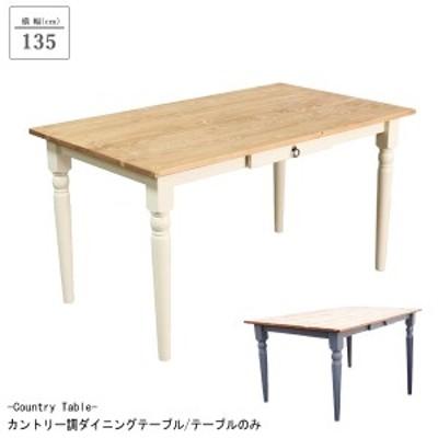 カントリー調ダイニングテーブル(テーブルのみ・幅135)フレンチカントリー家具 【直送】 【CPNG★】