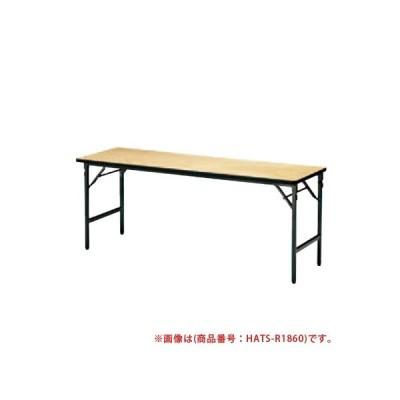 【法人限定】 折り畳みテーブル 飲み会 結婚式 披露宴 ATS-R1845