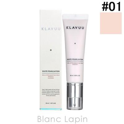 クラビュー KLAVUU ホワイトパールセーションアイディールアクトレスバックステージクリーム #01 ORIGINAL 30ml [360303]【メール便可】