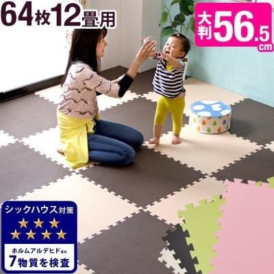 ジョイントマット 大判 59cm 12畳 厚手 64枚セット サイドパーツ付 おしゃれ フロアマット 赤ちゃん プレイマット 防音対策  床暖