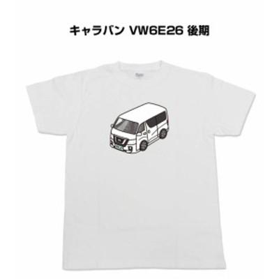 MKJP かわカッコいい Tシャツ ニッサン キャラバン VW6E26 後期 送料無料
