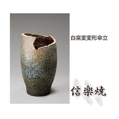 白窯変変形傘立 伝統的な味わいのある信楽焼き 傘立て 傘入れ 和テイスト 陶器 日本製 信楽焼 傘収