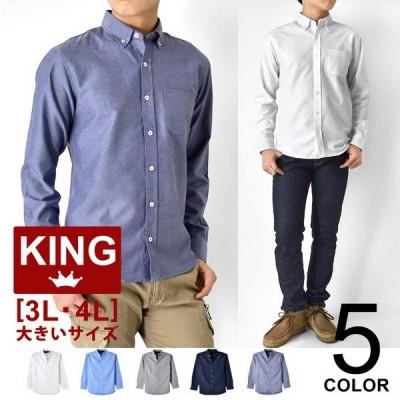オックスフォードシャツ ボタンダウンシャツ 長袖シャツ メンズ キングサイズ 大きいサイズ