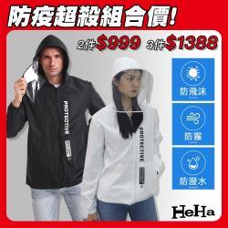 ★三件組★HeHa-【防疫必買外套】加強防護防疫外套 兩色 特殺優惠3件套組