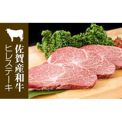 佐賀産和牛ヒレステーキ120g×3 潮風F 3万5千円コース
