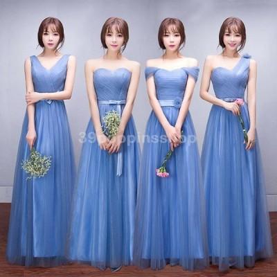 6色 4タイプ ブライズメイド ドレス 演奏会 発表会 結婚式 花嫁 二次会 パーティー ロングドレス 20代 30代 40代 フォーマルドレス