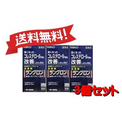 【送料無料 3個セット】【第3類医薬品】ラングロン 100カプセル