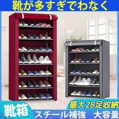 靴箱 シューズボックス 下駄箱 シューズラック 靴収納 玄関収納 カバー付 大容量 整理 省スペース