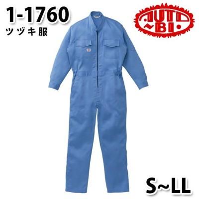 つなぎ ツヅキ服 1-1760 ツヅキ服 SからLL ツヅキ服SALEセール