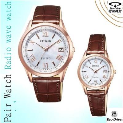 ペアウォッチ Pair Watch  シチズン CITIZEN  ダイレクトフライト スーパーチタニウム エクシード エコ・ドライブ   電波時計  3年保証 CB1112-07W ES9372-08W
