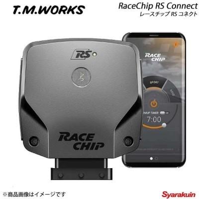 T.M.WORKS ティーエムワークス RaceChip RS Connect ガソリン車用 AUDI A4 B9 2.0TFSI 8WCVK