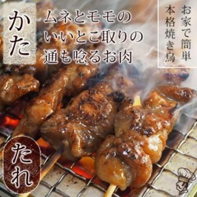 焼き鳥 国産 鶏トロ串(小肩肉) たれ 5本 BBQ バーベキュー 焼鳥 惣菜 おつまみ 家飲み グリル ギフト 生 チルド