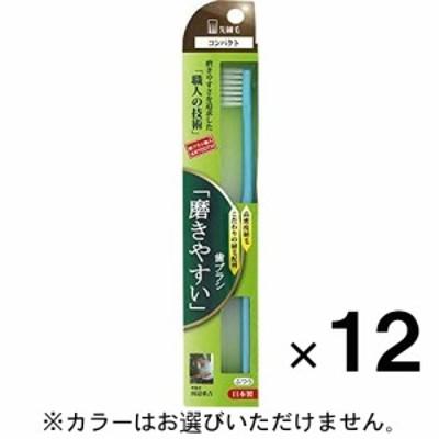 磨きやすい歯ブラシ コンパクト先細 SLT-02 ×12本【ライフレンジ】【納期:1週間程度】【メール便送料無料】