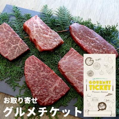 お取り寄せ グルメチケット ギフト券 ギフトチケット グルメカード 松阪牛・神戸牛・飛騨牛・佐賀牛・仙台牛ブランド牛肉食べ比べ5種