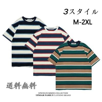 Tシャツ 半袖 メンズ サマーTシャツ 半袖 ボーダー柄 半袖Tシャツ ゆったり 夏Tシャツ クルーネック カットソー Tシャツ 色切り替え 送料無料