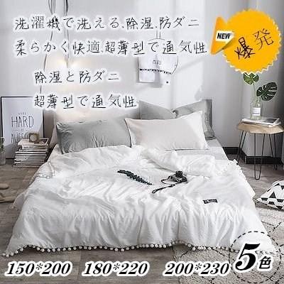 期間限定キャンペーン寝具韓国の肌にやさしいアイスシルクコットン涼しい夏のキルトエアコンキルト白いキルトウォッシュ薄いキルト超軽量柔らかくて洗える寝具