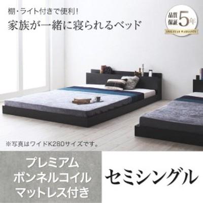 セミシングルベッド マットレス付き プレミアムボンネルコイル 大型ローベッド