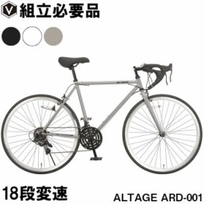 ロードバイク 本体 自転車 700C(700×25C) シマノ製18段変速 スタンド付 アルテージ ALTAGE ARD-001 一部組立必需品