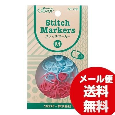 クロバー 編み物用品 ステッチマーカー M 55-756 ステッチマーカー 編み物道具 毛糸 手芸