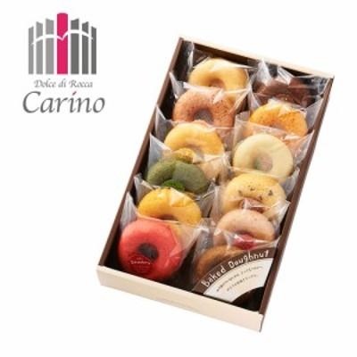 カリーノ カラフル焼ドーナツ詰合せ 12個 NCYD-25