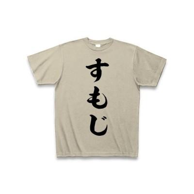 すもじ Tシャツ(シルバーグレー)