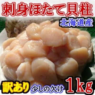 訳あり 北海道産 お刺身用 ホタテ 貝柱 1kg のし対応 お歳暮 お中元 ギフト BBQ 魚介