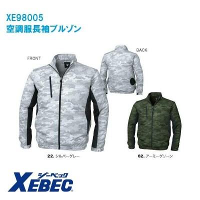 空調服 XE98005 迷彩長袖ブルゾン (ジャンパー単品) 作業服・作業着 送料無料