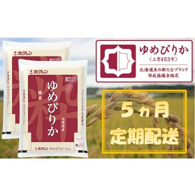 【5ヶ月定期配送】ホクレンゆめぴりか(精米10kg)ANA機内食採用