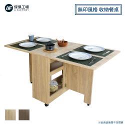 A FACTORY 傢俱工場-合家 無印風格 收納置物 餐桌/摺疊桌/折疊桌/蝴蝶桌