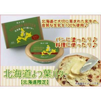 北海道よつ葉バター 125g 北海道お取り寄せ ギフト 贈答用 プレゼント パンにあう 調味料 北海道生乳使用 乳製品 北海道限定