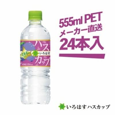い・ろ・は・す ハスカップ 555ml × 24本 送料無料