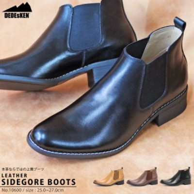 エンジニアブーツ ショートブーツ 送料無料 メンズ 靴 10600 日本製 本革 3色展開 サイドゴア レザー 外羽根 プレーントゥ 25-27cm 夏新