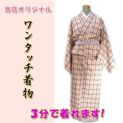 ワンタッチ着物Mサイズ kjwk18-37 巻くだけ簡単  洗える着物 小紋 ピンクチェック ポリエステル 3分で着れます