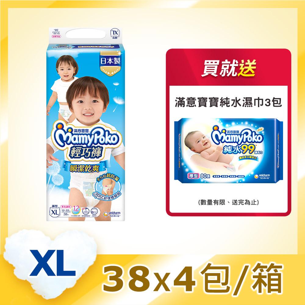 滿意寶寶 瞬潔乾爽 輕巧褲/褲型尿布 (XL)(38片x 4包/箱)