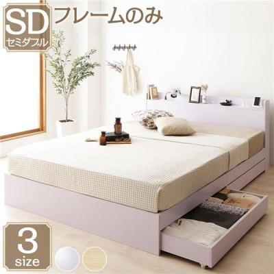 ベッド 収納付き 引き出し付き 木製 カントリー 棚付き 宮付き コンセント付き シンプル モダン ホワイト セミダブル ベッドフレームのみ