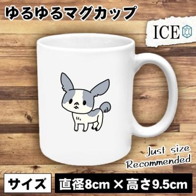 犬 おもしろ マグカップ コップ イヌ いぬ チワワ  陶器 可愛い かわいい 白 シンプル かわいい カッコイイ シュール 面白い ジョーク ゆるい プレゼント プレゼ